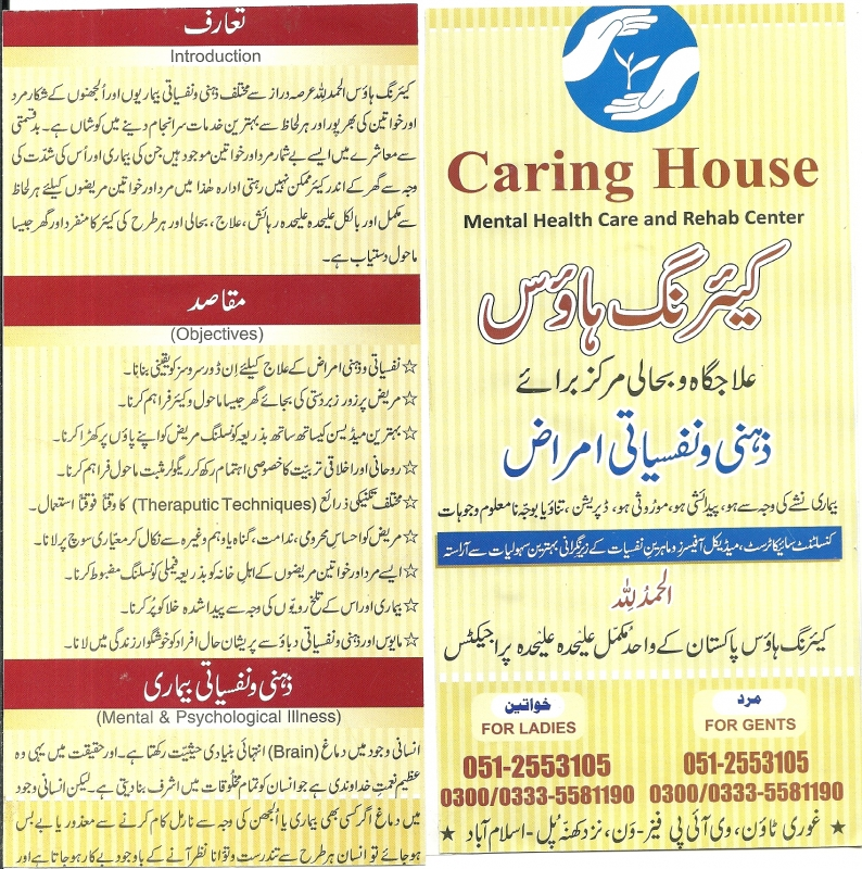 Hospitals - Addiction centre in Rawalpindi Islamabad Lahore Pakistan