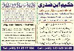 Clinics - Hakeem Ibn-e-Sadri